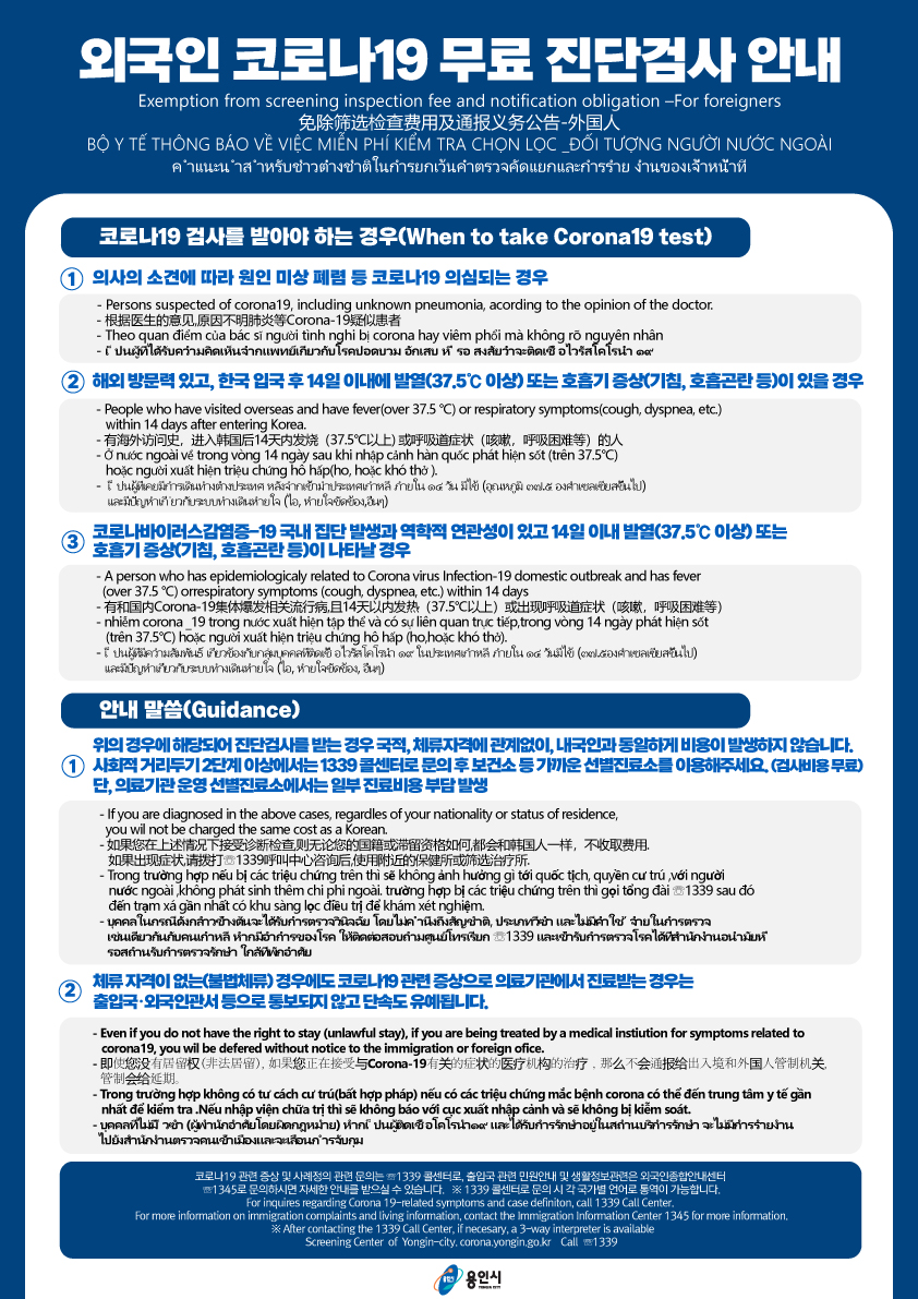 21_02_22-외국인노동자코로나19무료진단검사(여성가족과)최종.jpg